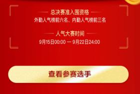 泰康人寿:人气投票活动,必中1元微信红包!  泰康人寿 人气投票活动 必中1元微信红包 免费赚钱 第2张