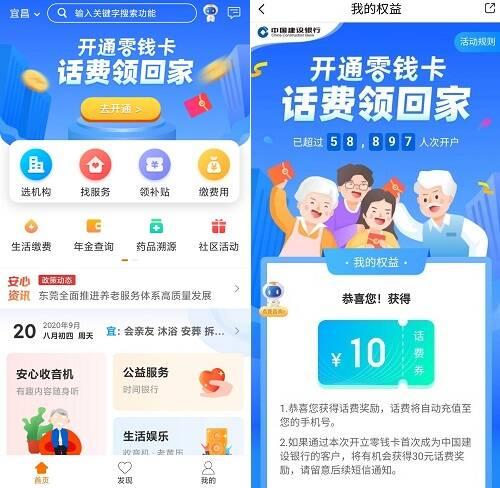 安心养老app,党群同心app,可免费领取20元话费!