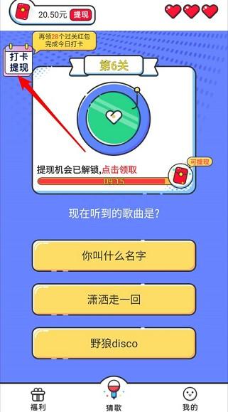 元气猜歌app:猪猪世界旗下,猜歌赚钱秒提0.3元!  元气猜歌app 猪猪世界旗下 猜歌赚钱 秒提0.3元 免费赚钱 微信红包 第1张