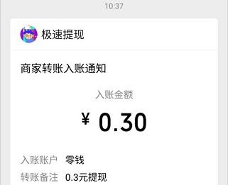元气猜歌app:猪猪世界旗下,猜歌赚钱秒提0.3元!  元气猜歌app 猪猪世界旗下 猜歌赚钱 秒提0.3元 免费赚钱 微信红包 第3张