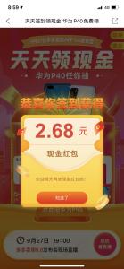 多多看房app:新用户签到五天可得10+,27号可提!  多多看房app 签到 免费赚钱 赚钱方法 第3张