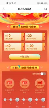 美的美居app:新用户连续签到免费领取10元京东e卡!