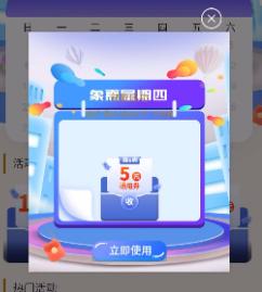工商银行app:每周四都可以免费领取一件实物奖励!  工商银行app 每周四都可以免费领取一件实物奖励 免费领取 第3张