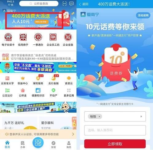 爱南宁app,免费领取10元话费!  爱南宁app 免费领取 10元话费 第1张