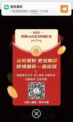 江西裕民银行:免费领取0.8元微信红包!非必中!  江西裕民银行 免费领取 0.8元 微信红包 非必中 免费赚钱 第1张