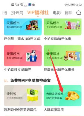优酷视频app:免费领取大玩家游戏币!  优酷视频app 免费领取 大玩家游戏币 第1张