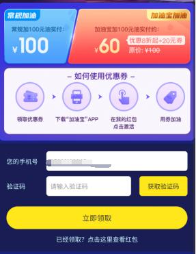 百度地图app:免费领取20元加油券,可90元充值100元油卡!  百度地图app 免费领取加油券 充值油卡 第3张