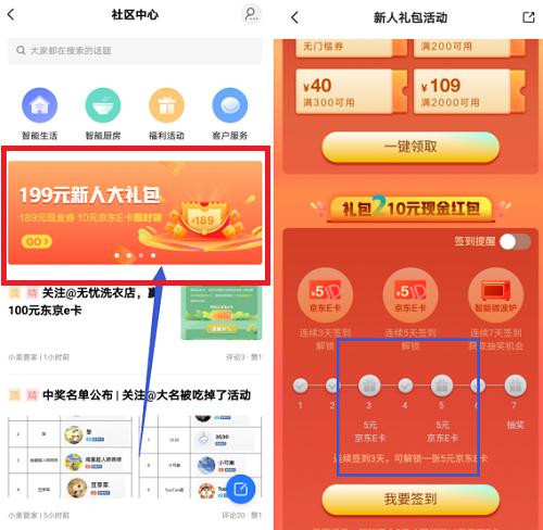 美的美居app,新用户免费赚9.3元详细教程!  美的美居app 新用户 详细教程 免费赚钱 免费领取 第1张