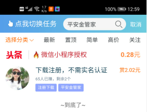 平安金管家app:一分钱买三包纸,还能再赚2元!  平安金管家app 免费赚钱 趣闲赚 第1张