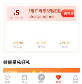 平安金管家app:一分钱买三包纸,还能再赚2元!  平安金管家app 免费赚钱 趣闲赚 第2张