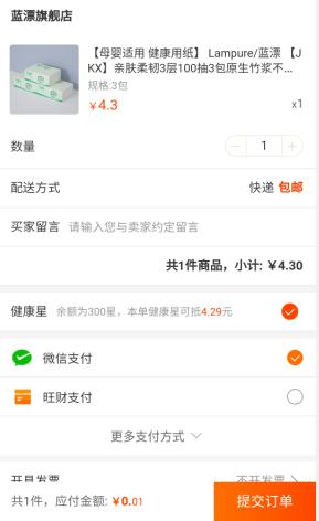 平安金管家app:一分钱买三包纸,还能再赚2元!  平安金管家app 免费赚钱 趣闲赚 第4张