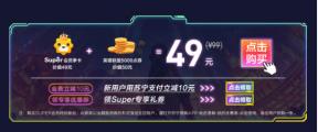 苏宁易购app:免费赚60元以上,非现金!  苏宁易购app 非现金 免费赚钱 赚钱方法 第2张