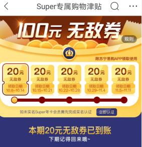 苏宁易购app:免费赚60元以上,非现金!  苏宁易购app 非现金 免费赚钱 赚钱方法 第3张