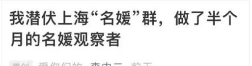 """从""""上海名媛群拼团炫富""""看到的商机!  上海名媛群拼团炫富 商机 上海名媛群 拼团炫富 名媛群 第2张"""