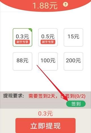 跳跳消消乐app、祥云天气app,免费赚0.6元以上!  跳跳消消乐app 祥云天气app 免费赚钱 第2张