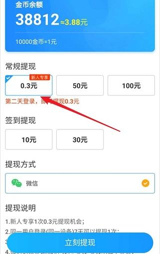 跳跳消消乐app、祥云天气app,免费赚0.6元以上!  跳跳消消乐app 祥云天气app 免费赚钱 第4张