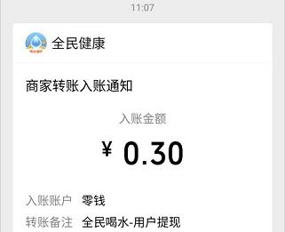 梦幻乐消消app、全民喝水app,秒赚0.6元微信红包!  梦幻乐消消app 全民喝水app 秒赚0.6元 微信红包 免费赚钱 第5张