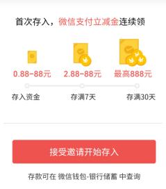 推荐一个很火的微信立减金活动,亲测领到25.64元!  微信立减金活动 免费赚钱 赚钱方法 第2张