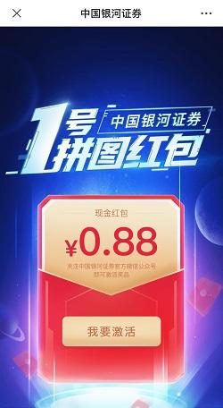 中国银河证券,免费领取1元微信红包!