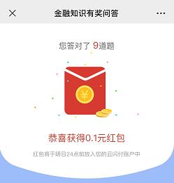 中国人民银行,金融知识问答活动,免费领取微信红包!  中国人民银行 金融知识问答活动 免费领取 微信红包 免费赚钱 第1张