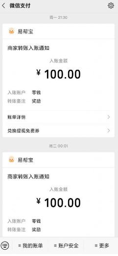 易帮宝做抖音任务赚钱的app,单号日赚20+是真的吗?  易帮宝 做抖音任务赚钱 做抖音任务赚钱的app 赚钱方法 免费赚钱 第3张