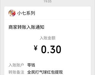 全民打气球app、天天打弹珠app,免费赚0.6元微信红包!  全民打气球app 天天打弹珠app 微信红包 免费赚钱 第3张
