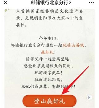 中国邮储,登高有礼小游戏活动,必中0.3元以上微信红包!  中国邮储 登高有礼 小游戏 活动 必中0.3元 微信红包 免费领取 第2张