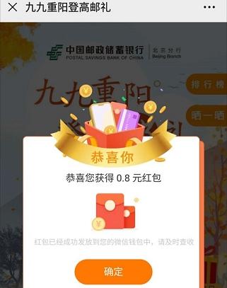 中国邮储,登高有礼小游戏活动,必中0.3元以上微信红包!  中国邮储 登高有礼 小游戏 活动 必中0.3元 微信红包 免费领取 第5张