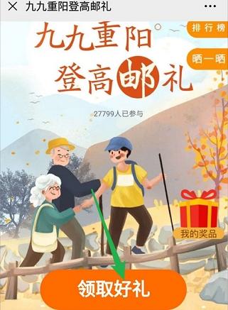 中国邮储,登高有礼小游戏活动,必中0.3元以上微信红包!  中国邮储 登高有礼 小游戏 活动 必中0.3元 微信红包 免费领取 第4张