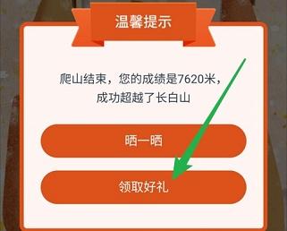 中国邮储,登高有礼小游戏活动,必中0.3元以上微信红包!  中国邮储 登高有礼 小游戏 活动 必中0.3元 微信红包 免费领取 第3张