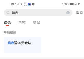 京东金融,填表免费领取30元京东津贴,可用于消费抵扣!