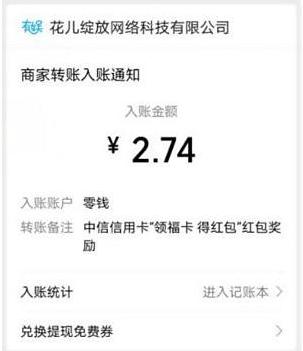 中信银行,福卡红包,免费领0.5元!  中信银行 福卡红包 免费赚钱 免费领取 红包 第3张