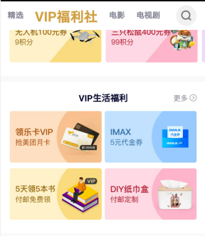 腾讯视频app,会员免费赚8元以上详细攻略!