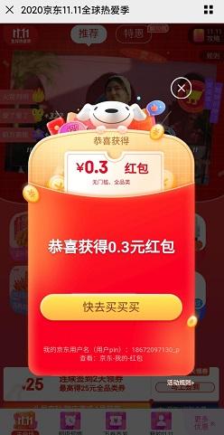 京东2020年双11京享红包活动,每天可免费领3次!