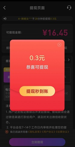 铃声秀秀app:每天可以免费领取0.3元微信红包!