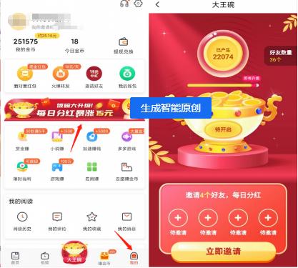趣看天下app大王碗活动怎么玩?邀请4人分红15元!  趣看天下app 大王碗活动 分红 免费赚钱 第2张