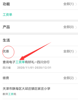 农业银行app:搜索工资单,可免费抽20元话费!  农业银行app 工资单 话费 免费抽奖 第2张
