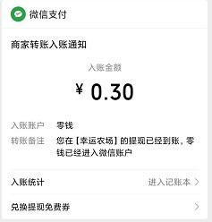 幸运农场app,每天可免费提现0.3元!0.3元的长期项目!  幸运农场app 每天免费提现0.3元 0.3元 长期项目 赚钱方法 第2张