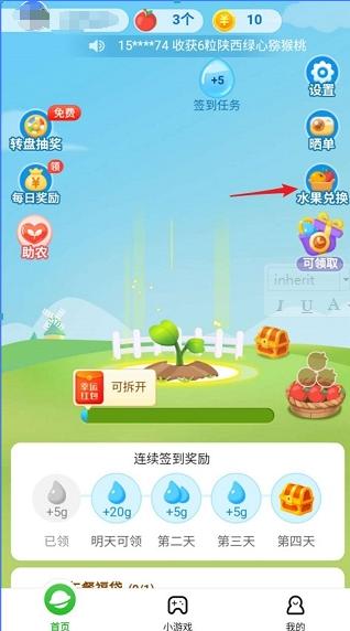 星球果园app、拼图极速版app,免费赚0.6元微信红包!  星球果园app 拼图极速版app 微信红包 免费赚钱 第1张