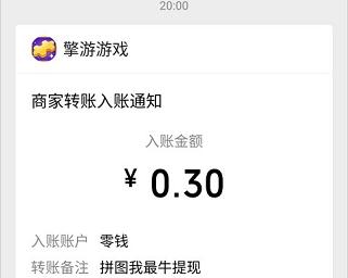 星球果园app、拼图极速版app,免费赚0.6元微信红包!  星球果园app 拼图极速版app 微信红包 免费赚钱 第5张