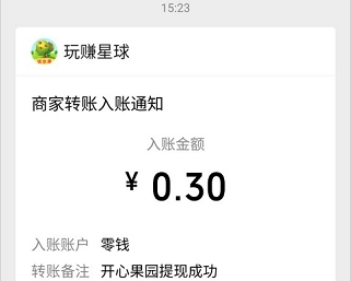 星球果园app、拼图极速版app,免费赚0.6元微信红包!  星球果园app 拼图极速版app 微信红包 免费赚钱 第3张
