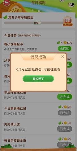 吉祥农场app,每天免费提现0.3元微信红包!  吉祥农场app 每天免费提现0.3元 微信红包 免费赚钱 第3张