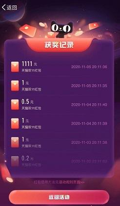 微博,最简单粗暴的淘宝双11红包!  微博 淘宝双11红包 免费领取 第2张