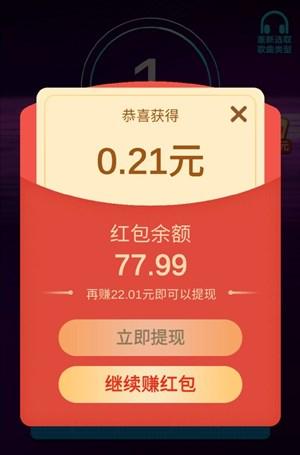 猜歌达人app赚钱是真的吗?猜歌达人app能提现吗?  猜歌达人app赚钱是真的吗 猜歌达人app能提现吗 猜歌达人app 赚钱方法 第2张