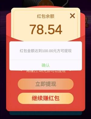 猜歌达人app赚钱是真的吗?猜歌达人app能提现吗?  猜歌达人app赚钱是真的吗 猜歌达人app能提现吗 猜歌达人app 赚钱方法 第3张