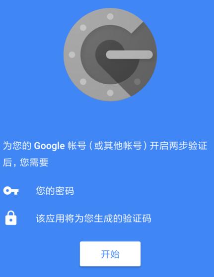 谷歌身份验证器如何使用?Google验证器怎么绑定?忘记了怎么办?  谷歌身份验证器如何使用 Google验证器怎么绑定 谷歌身份验证器忘记了怎么办 币圈 第2张