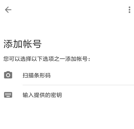 谷歌身份验证器如何使用?Google验证器怎么绑定?忘记了怎么办?  谷歌身份验证器如何使用 Google验证器怎么绑定 谷歌身份验证器忘记了怎么办 币圈 第3张