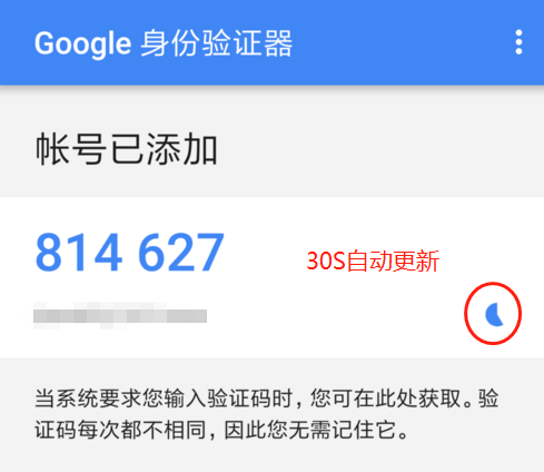 谷歌身份验证器如何使用?Google验证器怎么绑定?忘记了怎么办?  谷歌身份验证器如何使用 Google验证器怎么绑定 谷歌身份验证器忘记了怎么办 币圈 第5张
