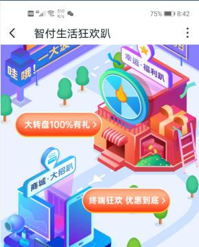 沃钱包app,新一期可赚40元以上详细攻略!  沃钱包app 详细攻略 赚钱方法 免费赚钱 第2张