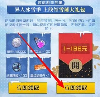 先游app,简单试玩一人之下手机游戏,免费领1-188元红包!  先游app 一人之下手机游戏 红包 免费领取 免费赚钱 第4张